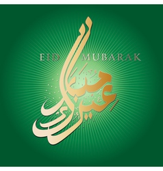 modern and stylish eid mubarak islamic celebration vector image vector image