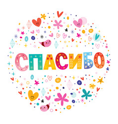 Thank you in russian vector