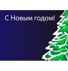 Happy New year Russian Christmas tree vector image