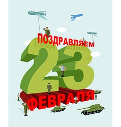 February 23 greeting card day of defenders of vector