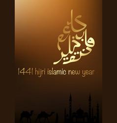 Happy new hijri year 1441 for arabic muslim people vector