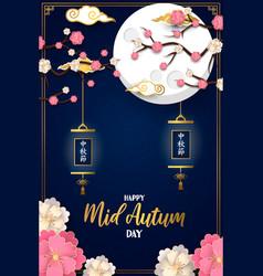 Mid autumn moon festival card pink plum flower vector