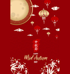 Mid autumn moon card red chinese cloud lantern vector