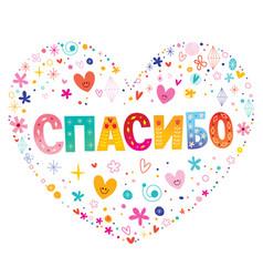 Thank you in russian language vector