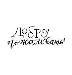 cyrillic inscription in english translation means vector image