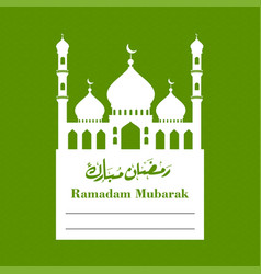Ramadan kareem iftar invitation card green vector