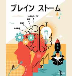 japanese brainstorm outline business concept vector image