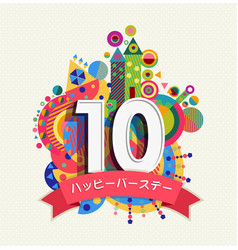Happy birthday 10 year card in japanese language vector