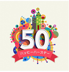 happy birthday 50 year japanese greeting card vector image
