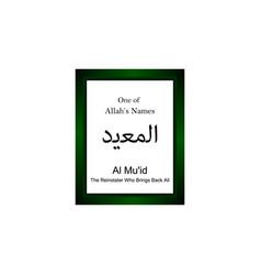 Al muid allah name in arabic writing - god name vector
