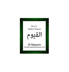 Al qayyum allah name in arabic writing - god name vector