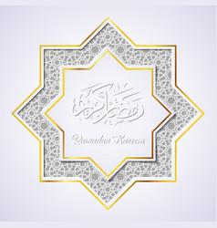 arabic islamic calligraphy vector image