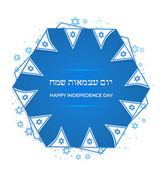 israel independence day banner background with vector image