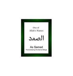 As samad allah name in arabic writing - god name vector