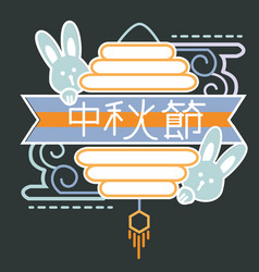 Mid autumn festival flat poster vector