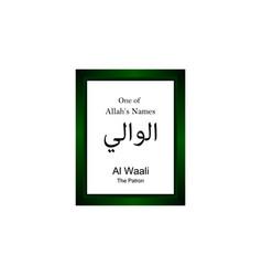 Al waali allah name in arabic writing - god name vector