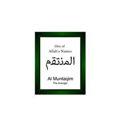 Al muntaqim allah name in arabic writing - god vector