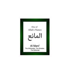 Al mani allah name in arabic writing - god name vector