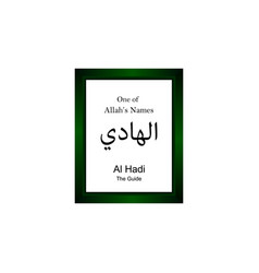 Al hadi allah name in arabic writing - god name vector