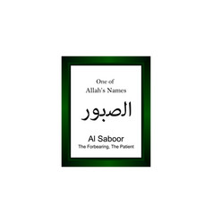 Al saboor allah name in arabic writing - god name vector