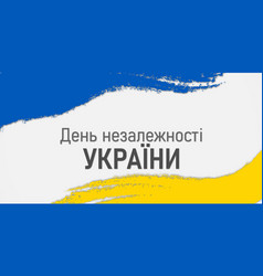 Greeting banner with ukrainian text vector