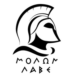 ancient spartan helmet with slogan molon labe vector image