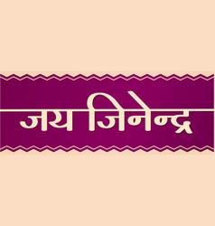 Jay jinendra sanskrit jain phrase vector