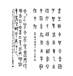 Chinese calligraphy for your design vector image vector image