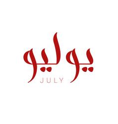 Modern arabic calligraphy july vector