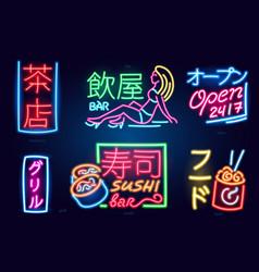 set of neon sign japanese hieroglyphs night vector image