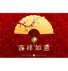 The Year of Goat Chinese New Year Folding Fan vector image vector image