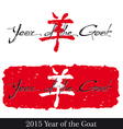 Symbol n Year of the Goat Artistic Text vector image