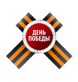 St Georges ribbons logo in the form of a bow vector image