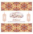greeting card congratulations with ramadan vector image