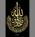 arabic calligraphy surah al-ikhlas 112