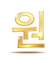 gold shiny korean won local symbol vector image