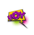 hoy hey pop art comic book text speech bubble vector image