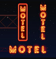 street sign of the motel neon motel banner vector image