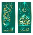 Eid Mubarak celebration greeting banners vector image vector image