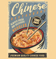 chinese restaurant poster menu w vector image vector image