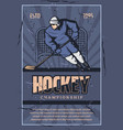 hockey team player championship retro poster vector image vector image