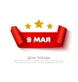 May 9 russian holiday victory day banner Red vector image