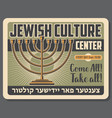 jewish culture and religion center vector image vector image