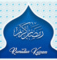 ramadan kareem mosque dome with arabic pattern vector image
