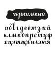 Hand written brush cyrillic font vector image vector image