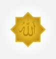 calligraphy allah with islamic ornament gold