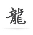 chinese character dragon4 vector image vector image