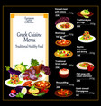 greek cuisine traditional dishes menu vector image vector image