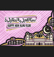 greeting card for new hijri year vector image