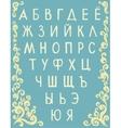 Handwritten cyrillic alphabet vector image